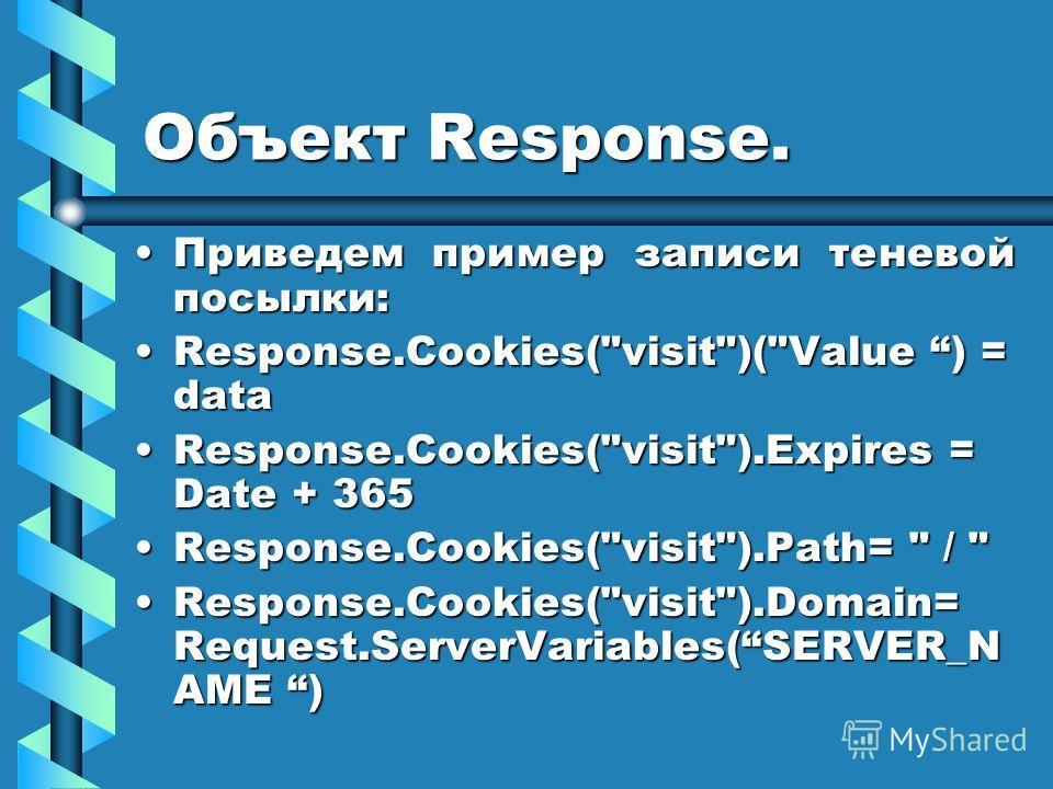 Объект Response. Приведем пример записи теневой посылки:Приведем пример записи теневой посылки: Response.Cookies(