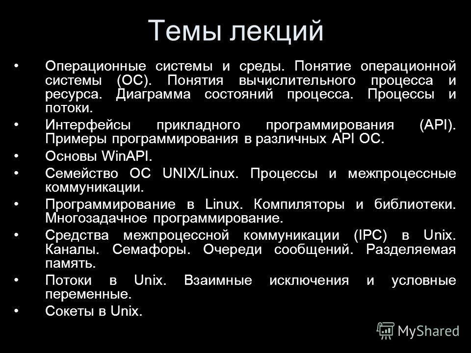 Темы лекций Операционные системы и среды. Понятие операционной системы (ОС). Понятия вычислительного процесса и ресурса. Диаграмма состояний процесса. Процессы и потоки. Интерфейсы прикладного программирования (API). Примеры программирования в различ