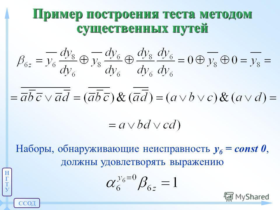 ССОД НГТУНГТУ Пример построения теста методом существенных путей Наборы, обнаруживающие неисправность y 6 = const 0, должны удовлетворять выражению