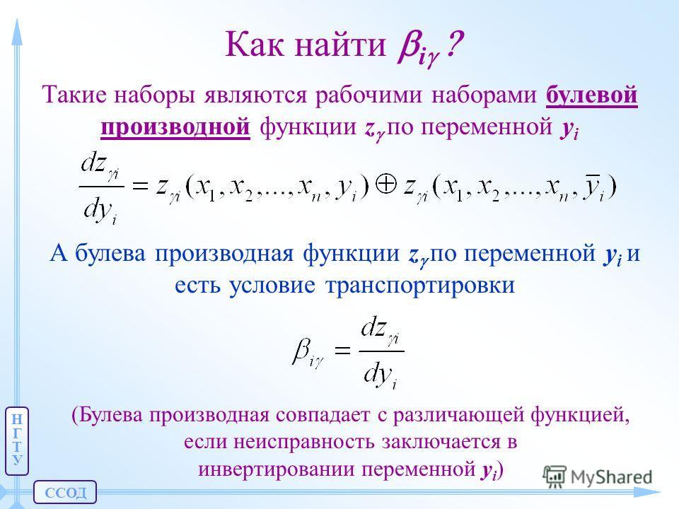 ССОД НГТУНГТУ Как найти i Такие наборы являются рабочими наборами булевой производной функции z по переменной y i А булева производная функции z по переменной y i и есть условие транспортировки (Булева производная совпадает с различающей функцией, ес