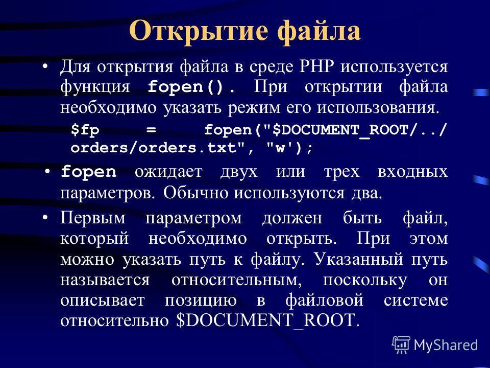 Открытие файла Для открытия файла в среде РНР используется функция fopen(). При открытии файла необходимо указать режим его использования. $fp = fopen(
