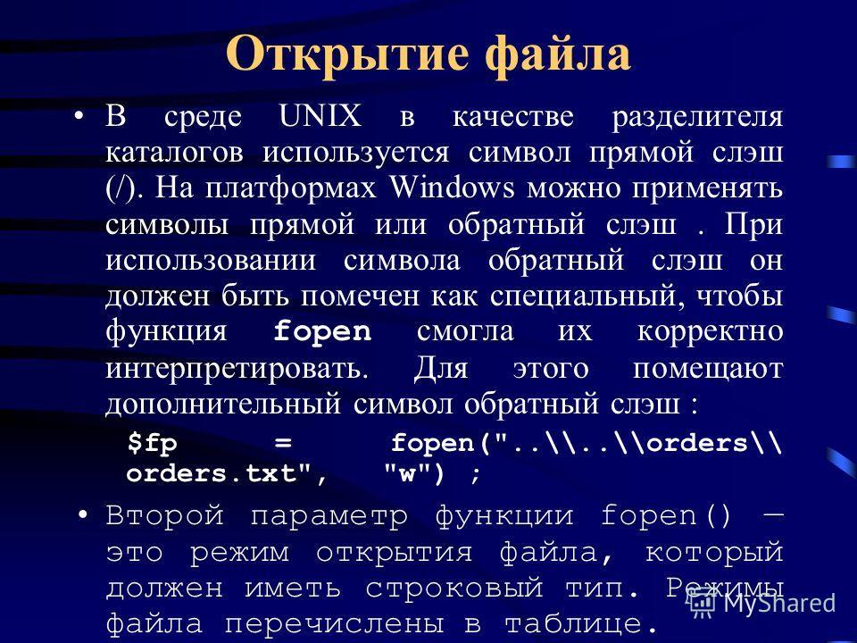 Открытие файла В среде UNIX в качестве разделителя каталогов используется символ прямой слэш (/). На платформах Windows можно применять символы прямой или обратный слэш. При использовании символа обратный слэш он должен быть помечен как специальный,