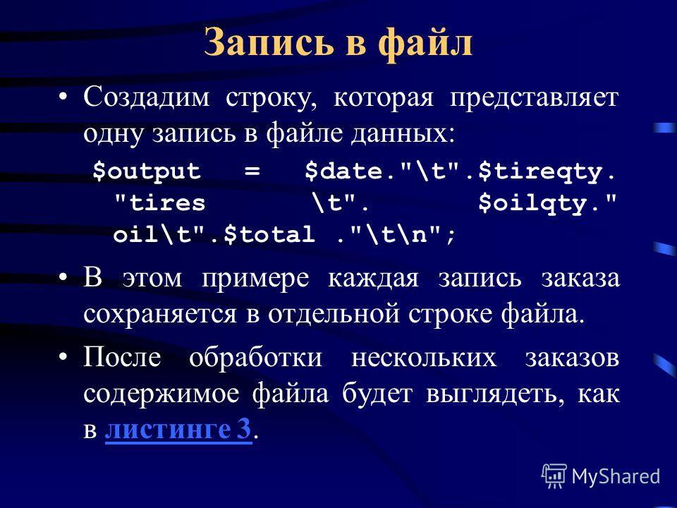 Запись в файл Создадим строку, которая представляет одну запись в файле данных: $output = $date.