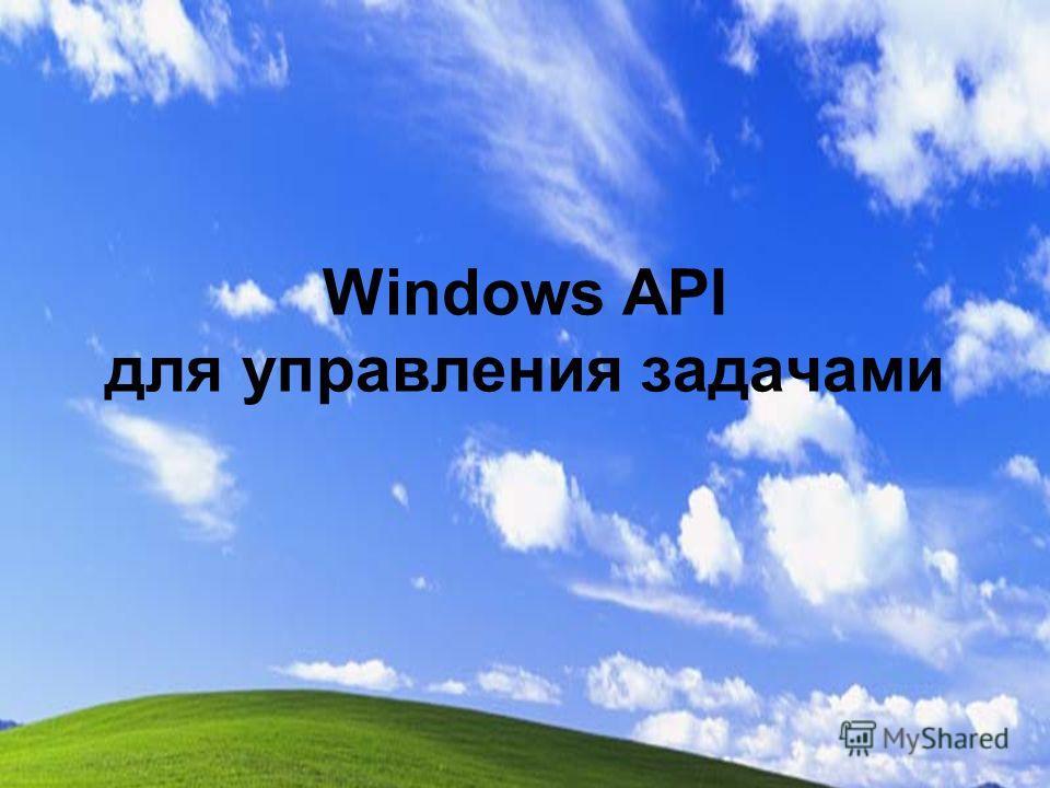 Windows API для управления задачами