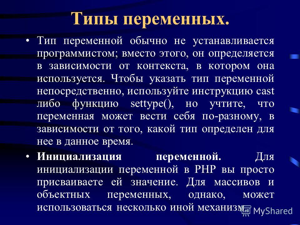 Типы переменных. Тип переменной обычно не устанавливается программистом; вместо этого, он определяется в зависимости от контекста, в котором она используется. Чтобы указать тип переменной непосредственно, используйте инструкцию cast либо функцию sett