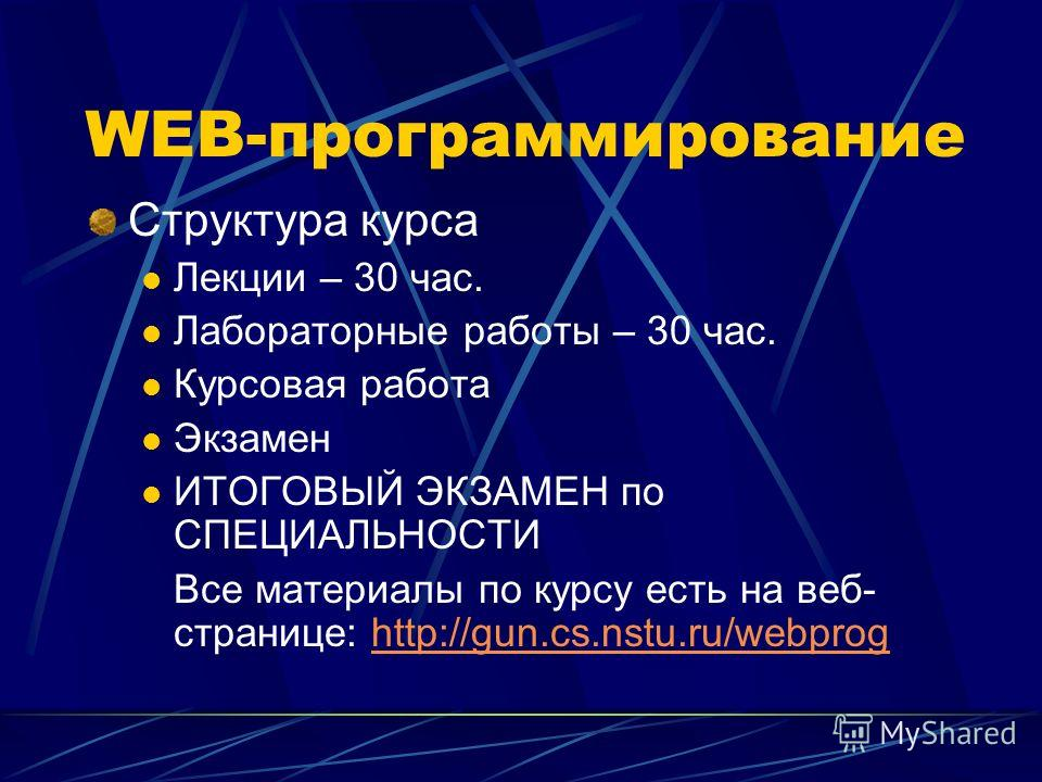 Презентация на тему web программирование Структура курса Лекции  1 web программирование