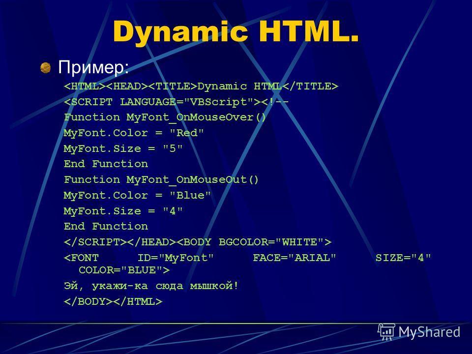 Dynamic HTML. Пример: Dynamic HTML