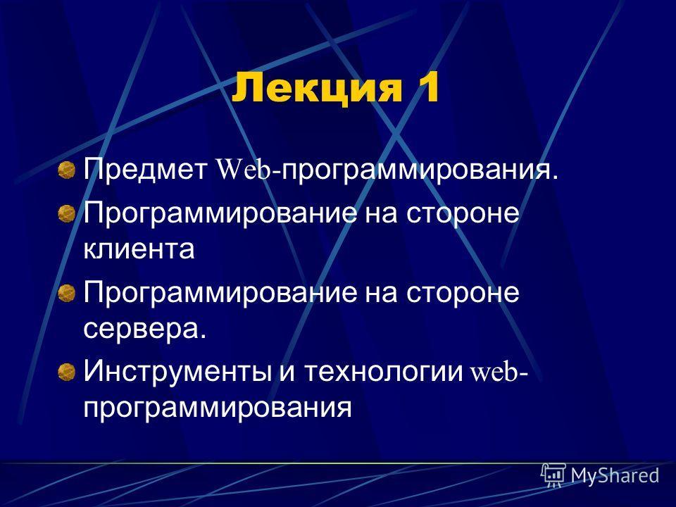 Интернет программирование лекции