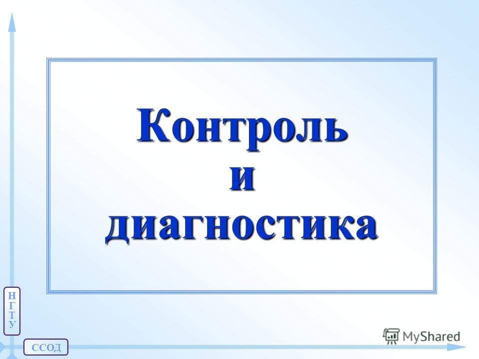 ССОД НГТУНГТУ Контроль и диагностика