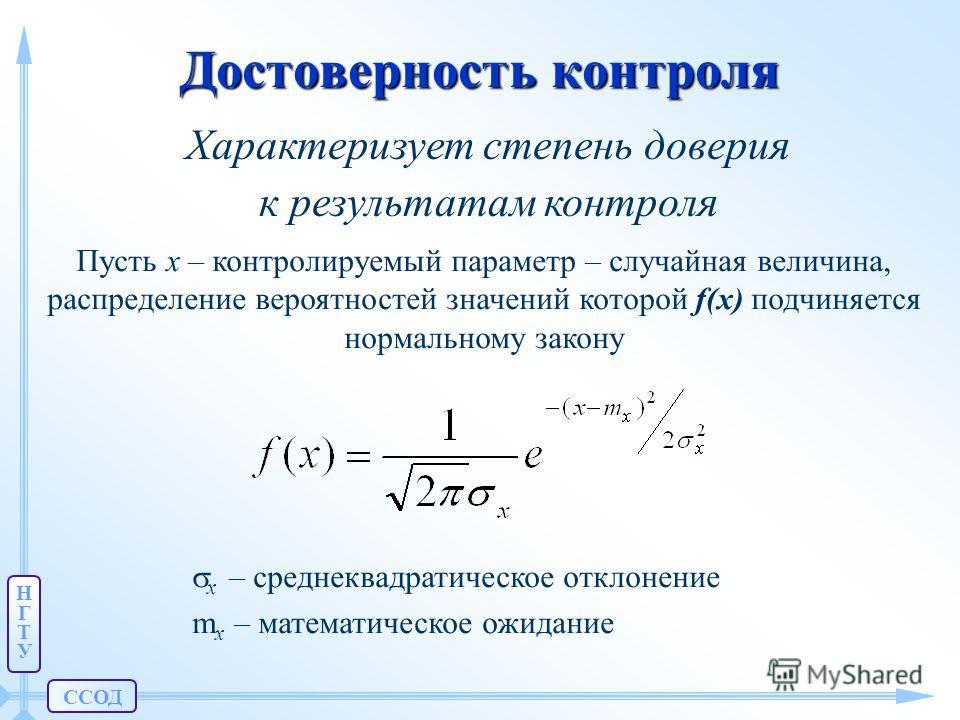 ССОД НГТУНГТУ Достоверность контроля Характеризует степень доверия к результатам контроля Пусть x – контролируемый параметр – случайная величина, распределение вероятностей значений которой f(x) подчиняется нормальному закону x – среднеквадратическое