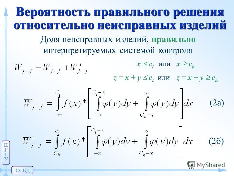 ССОД НГТУНГТУ Вероятность правильного решения относительно неисправных изделий Доля неисправных изделий, правильно интерпретируемых системой контроля x с l или x сhсh (2а) (2б) z = x + y с l или z = x + y сhсh