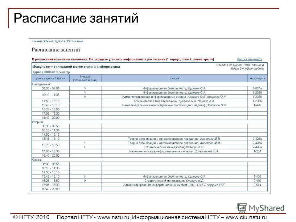 Расписание занятий © НГТУ, 2010 Портал НГТУ - www.nstu.ru, Информационная система НГТУ – www.ciu.nstu.ru