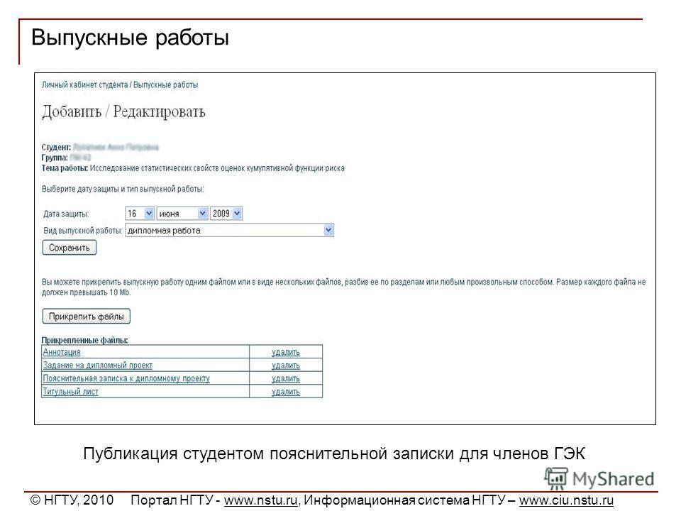 Выпускные работы © НГТУ, 2010 Портал НГТУ - www.nstu.ru, Информационная система НГТУ – www.ciu.nstu.ru Публикация студентом пояснительной записки для членов ГЭК