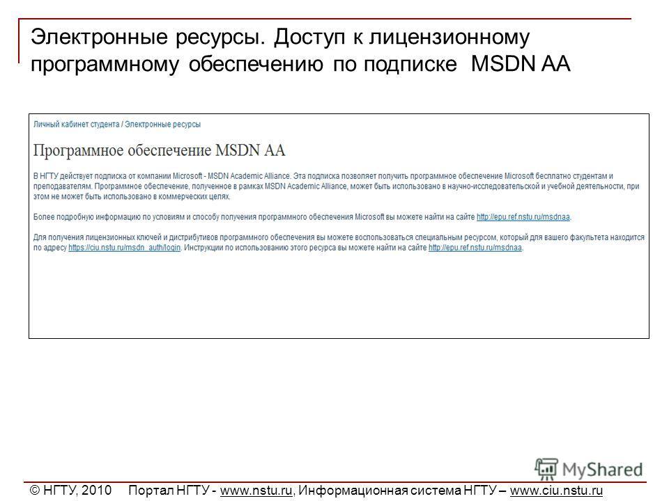 Электронные ресурсы. Доступ к лицензионному программному обеспечению по подписке MSDN AA © НГТУ, 2010 Портал НГТУ - www.nstu.ru, Информационная система НГТУ – www.ciu.nstu.ru