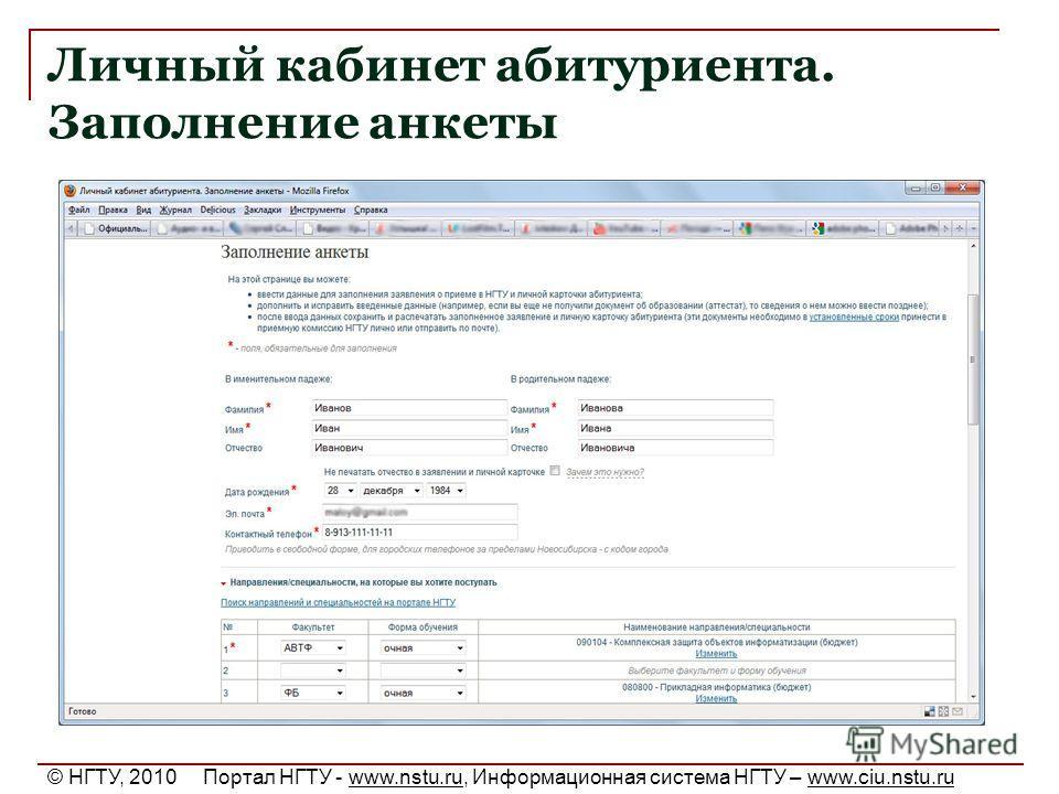 Личный кабинет абитуриента. Заполнение анкеты © НГТУ, 2010 Портал НГТУ - www.nstu.ru, Информационная система НГТУ – www.ciu.nstu.ru
