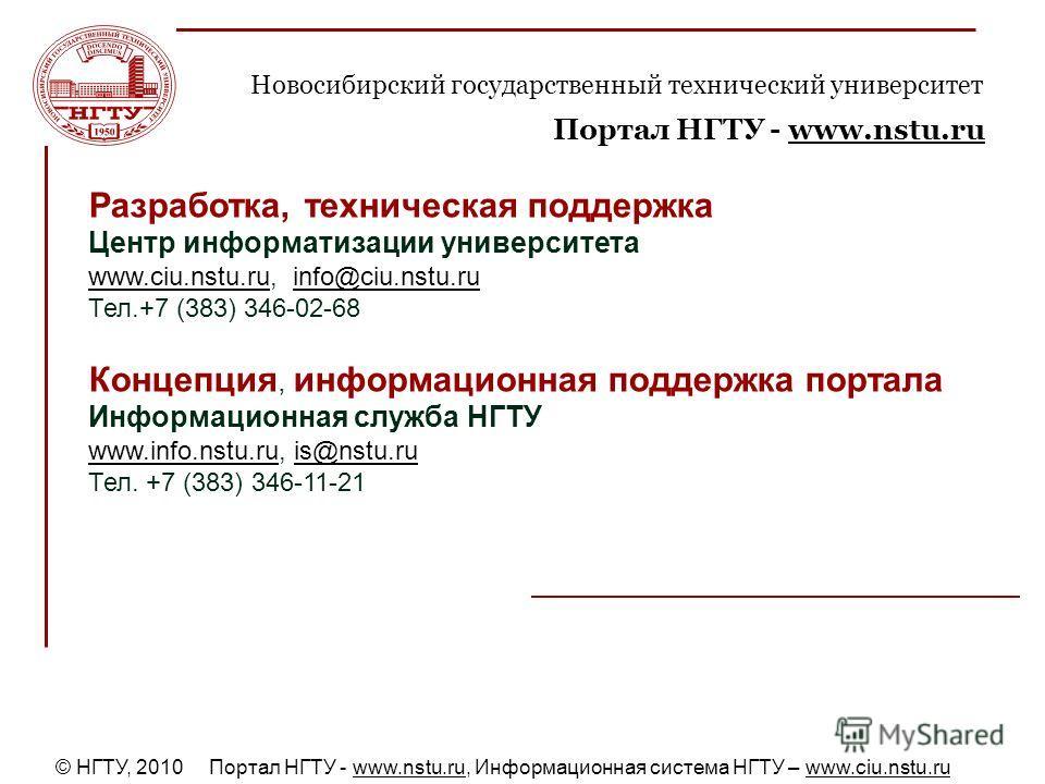 Разработка, техническая поддержка Центр информатизации университета www.ciu.nstu.ru, info@ciu.nstu.ru Тел.+7 (383) 346-02-68 Концепция, информационная поддержка портала Информационная служба НГТУ www.info.nstu.ru, is@nstu.ru Тел. +7 (383) 346-11-21 П