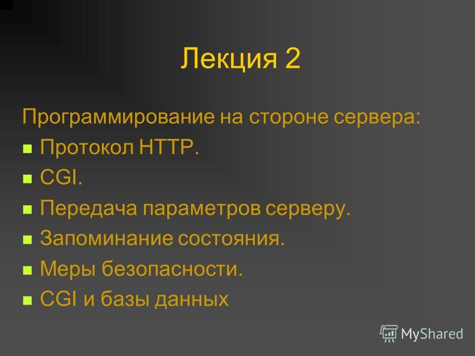 Лекция 2 Программирование на стороне сервера: Протокол HTTP. CGI. Передача параметров серверу. Запоминание состояния. Меры безопасности. CGI и базы данных
