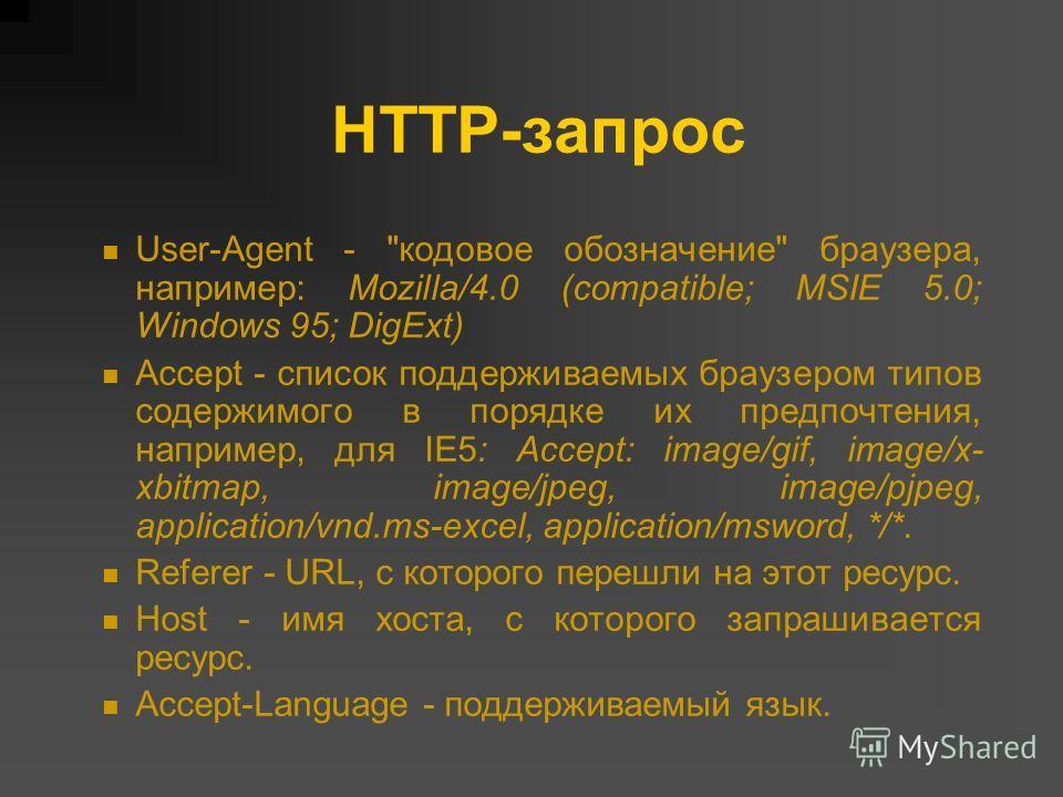 HTTP-запрос User-Agent -