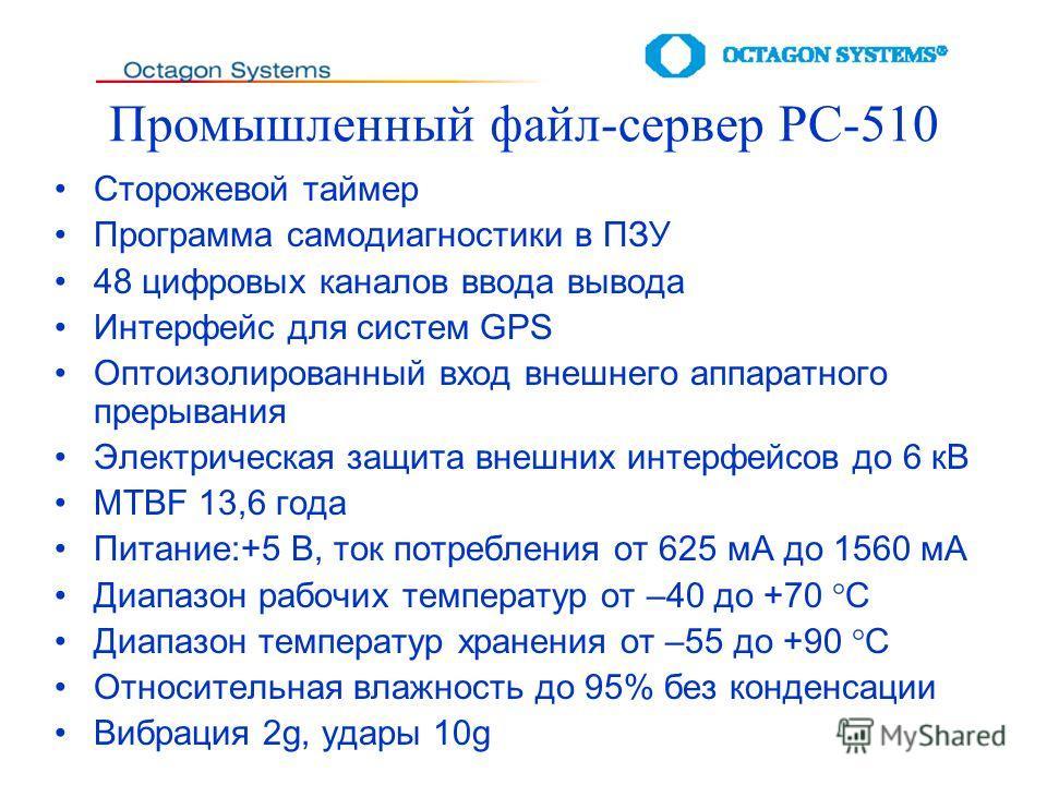 Промышленный файл-сервер PC-510 Сторожевой таймер Программа самодиагностики в ПЗУ 48 цифровых каналов ввода вывода Интерфейс для систем GPS Оптоизолированный вход внешнего аппаратного прерывания Электрическая защита внешних интерфейсов до 6 кВ MTBF 1