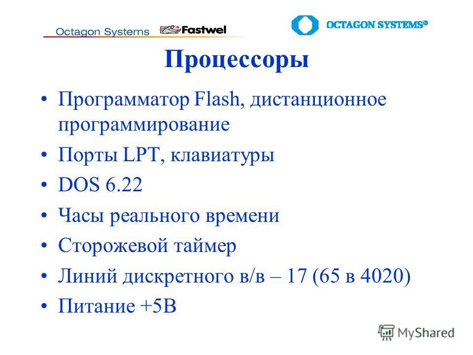 Процессоры Программатор Flash, дистанционное программирование Порты LPT, клавиатуры DOS 6.22 Часы реального времени Сторожевой таймер Линий дискретного в/в – 17 (65 в 4020) Питание +5В