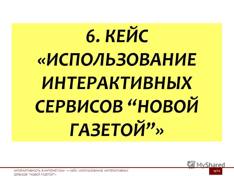 ИНТЕРАКТИВНОСТЬ В ИНТЕРНЕТ-СМИ КЕЙС «ИСПОЛЬЗОВАНИЕ ИНТЕРАКТИВНЫХ СЕРВИСОВ НОВОЙ ГАЗЕТОЙ» 19/24 6. КЕЙС «ИСПОЛЬЗОВАНИЕ ИНТЕРАКТИВНЫХ СЕРВИСОВ НОВОЙ ГАЗЕТОЙ»