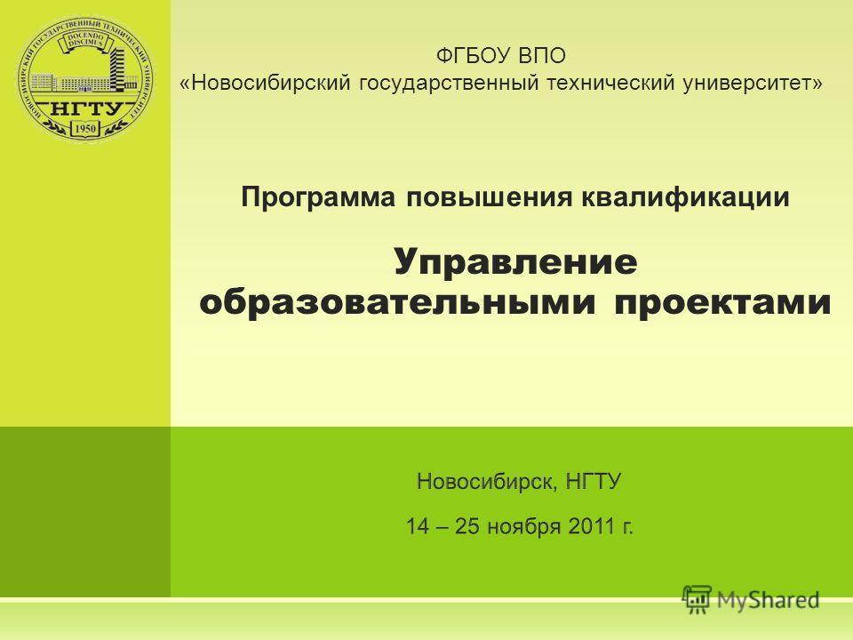 ФГБОУ ВПО «Новосибирский государственный технический университет» Программа повышения квалификации Управление образовательными проектами