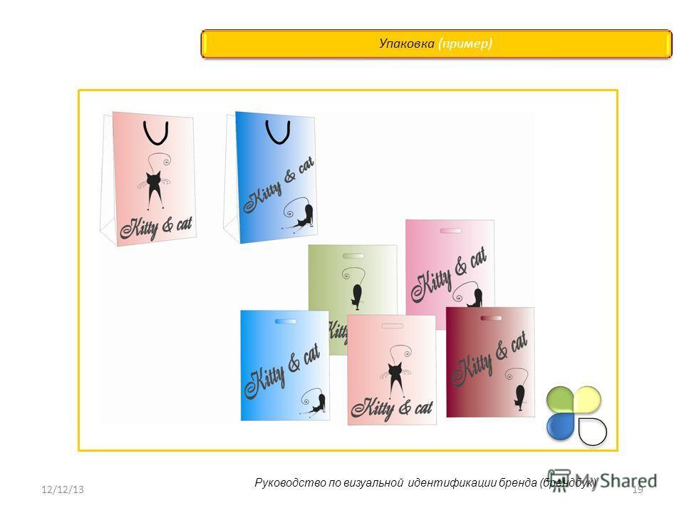 12/12/1319 Упаковка (пример) Руководство по визуальной идентификации бренда (брендбук)