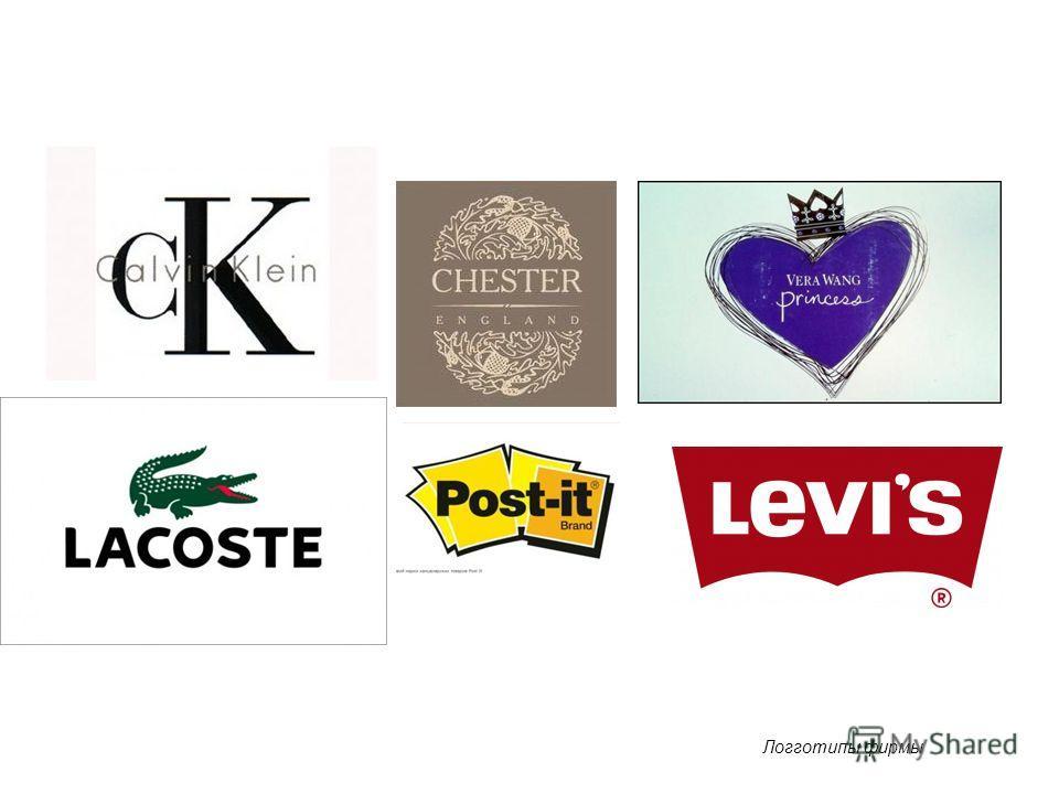 Логготипы фирмы