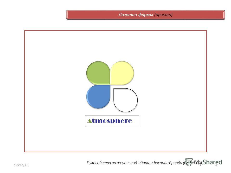 12/12/134 Руководство по визуальной идентификации бренда (бренд-бук) Atmosphere Логотип фирмы (пример)