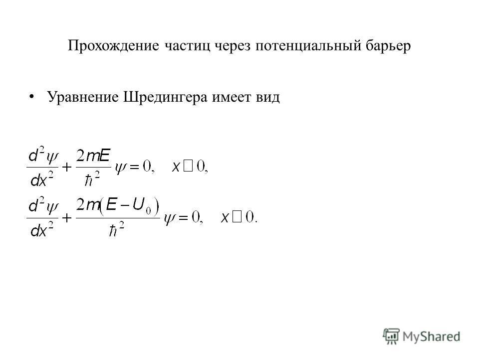 Прохождение частиц через потенциальный барьер Уравнение Шредингера имеет вид