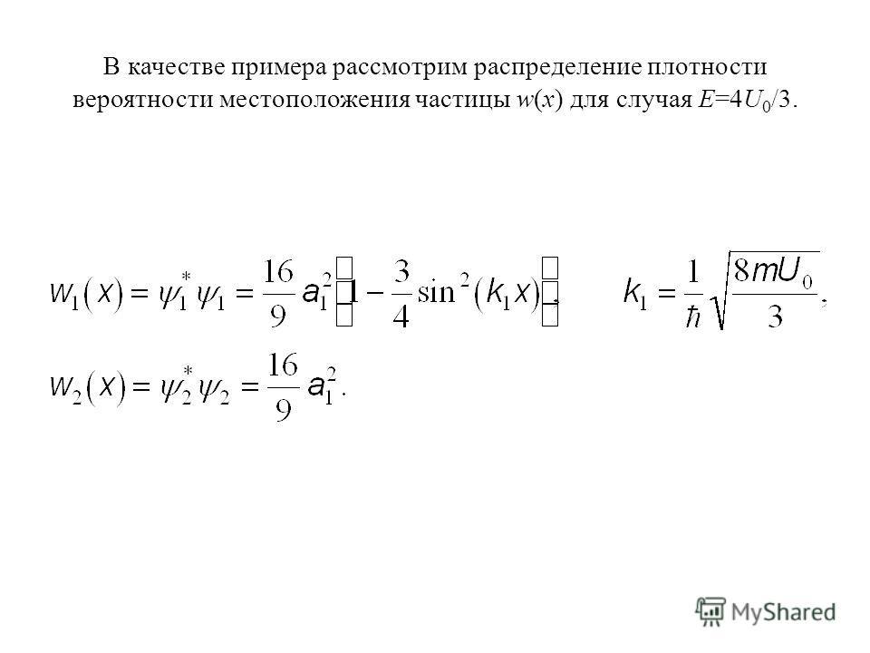 В качестве примера рассмотрим распределение плотности вероятности местоположения частицы w(x) для случая E=4U 0 /3.