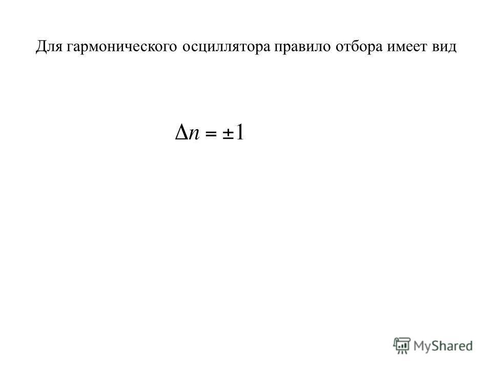 Для гармонического осциллятора правило отбора имеет вид