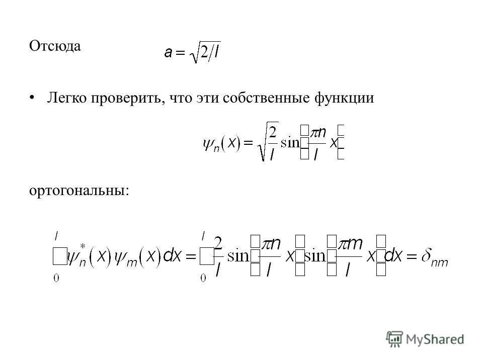 Отсюда Легко проверить, что эти собственные функции ортогональны: