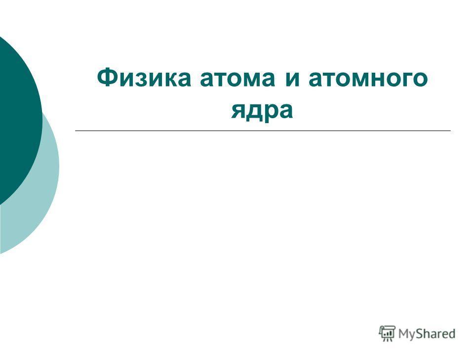 Физика атома и атомного ядра