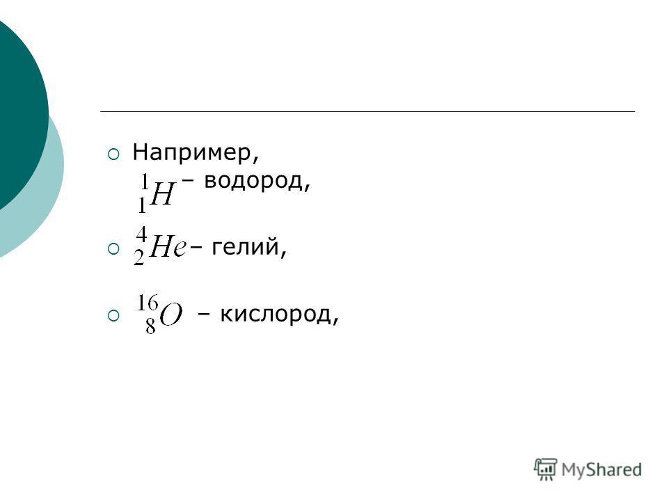 Например, – водород, – гелий, – кислород,