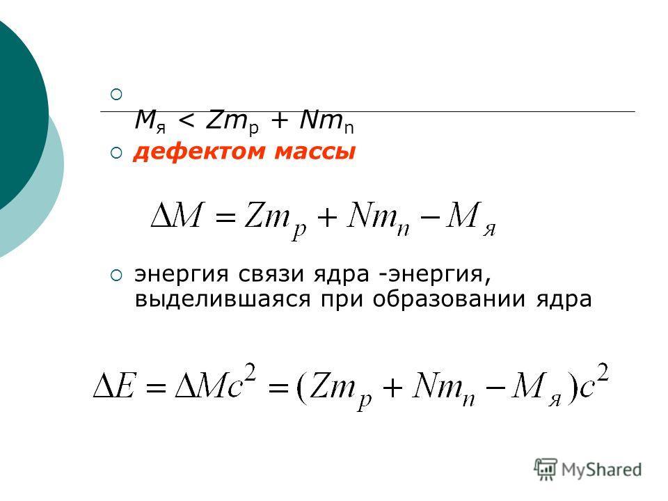 M я < Zm p + Nm n дефектом массы энергия связи ядра -энергия, выделившаяся при образовании ядра