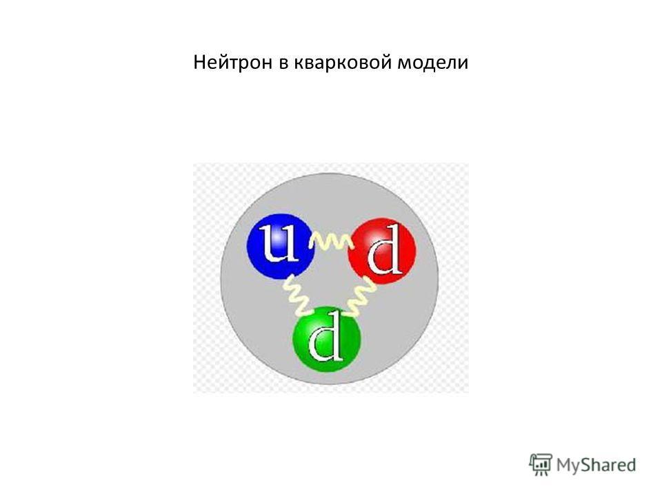 Нейтрон в кварковой модели