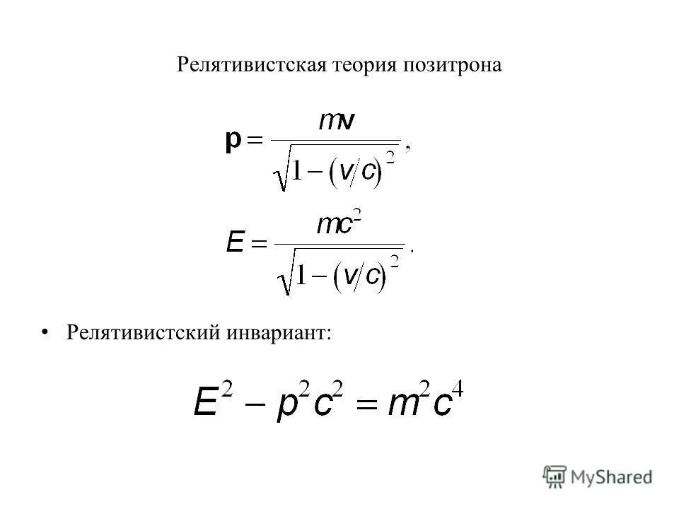 Релятивистская теория позитрона Релятивистский инвариант: