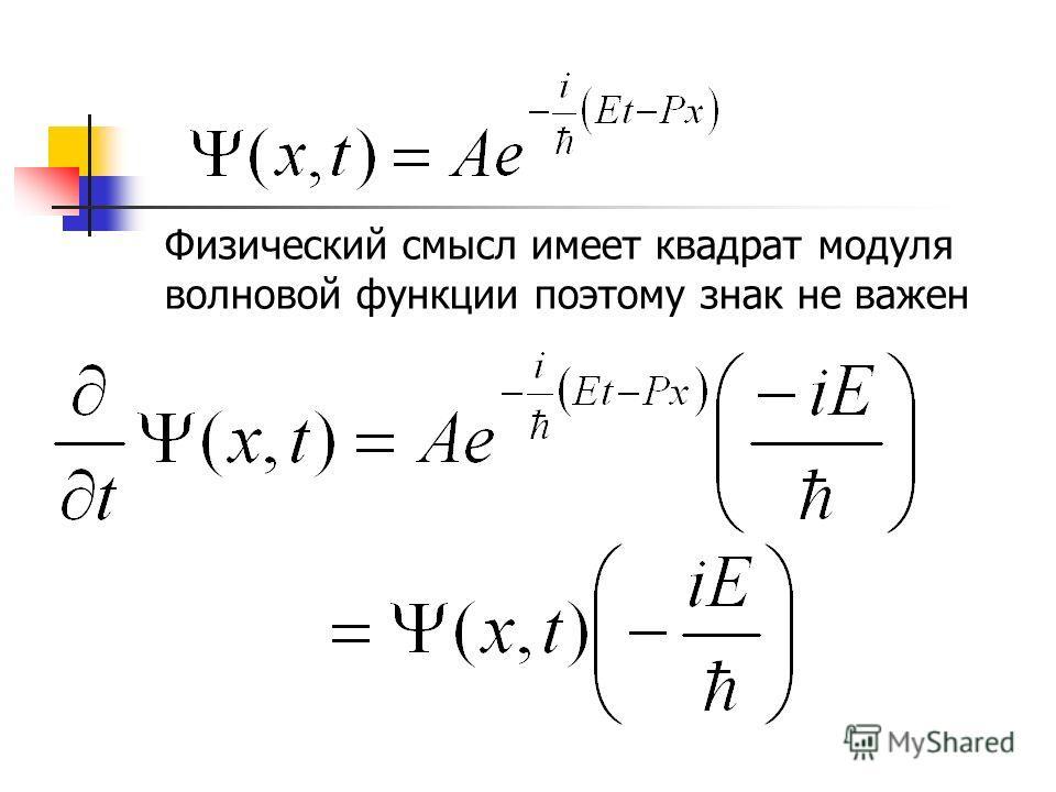 Физический смысл имеет квадрат модуля волновой функции поэтому знак не важен
