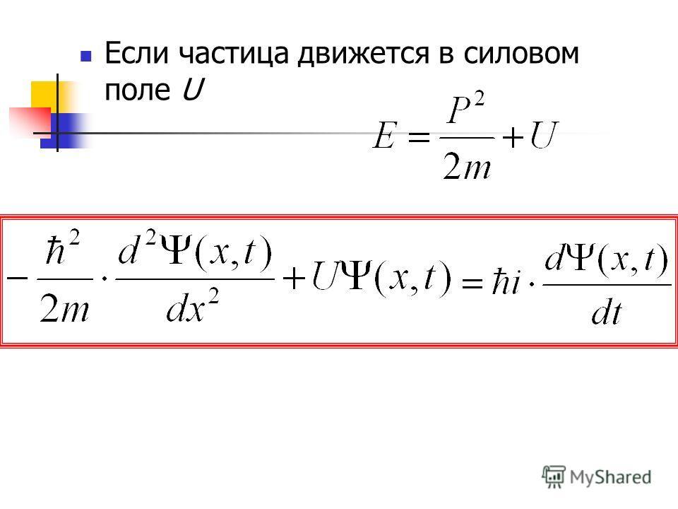 Если частица движется в силовом поле U