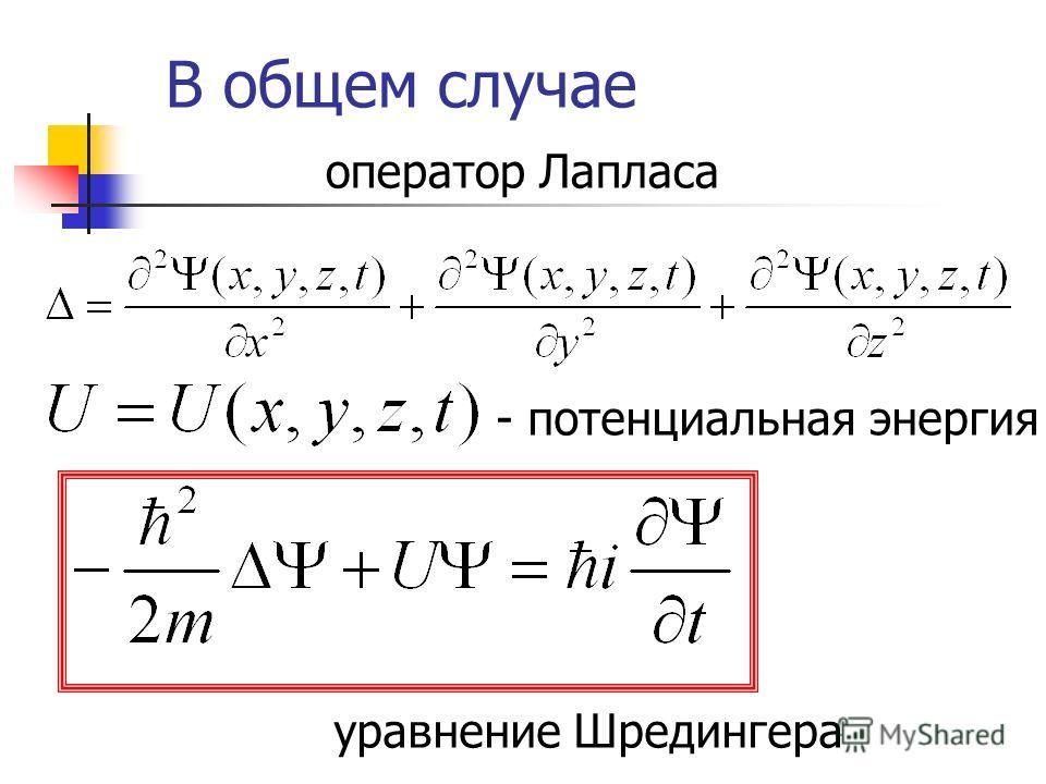 В общем случае оператор Лапласа уравнение Шредингера - потенциальная энергия
