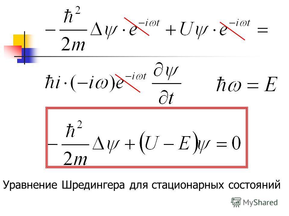 Уравнение Шредингера для стационарных состояний