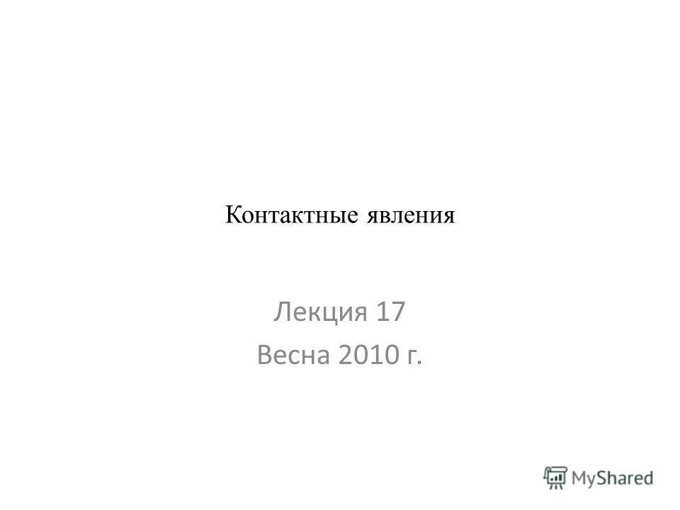 Контактные явления Лекция 17 Весна 2010 г.