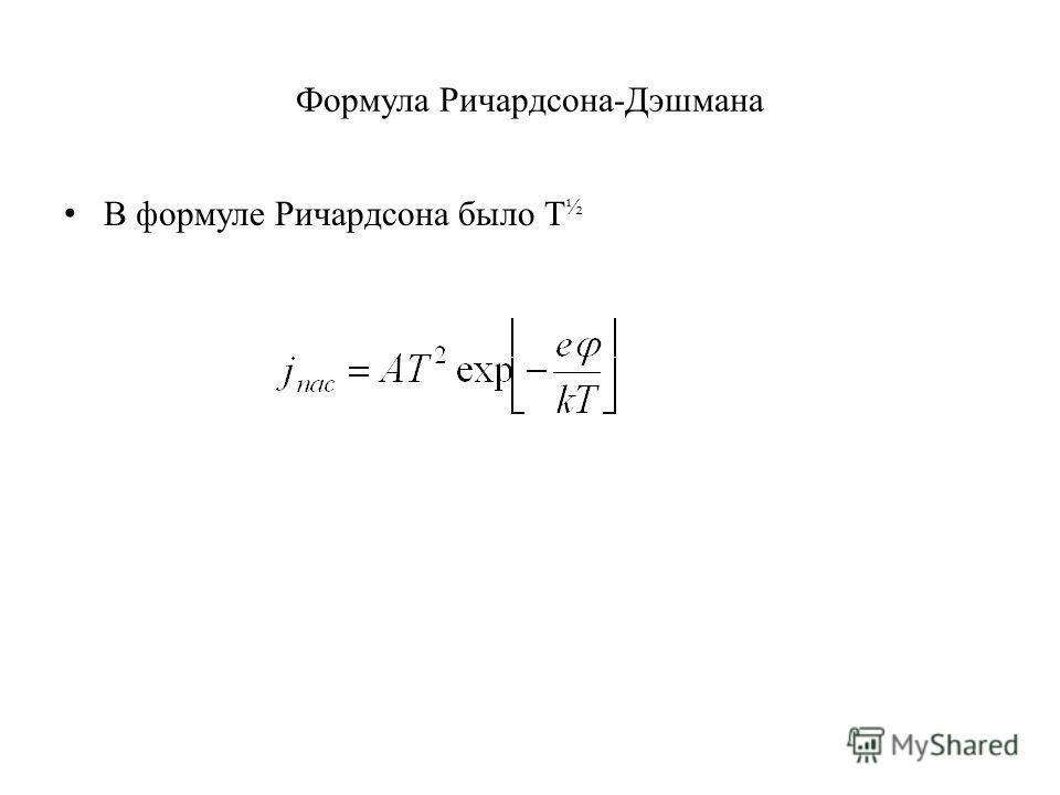 Формула Ричардсона-Дэшмана В формуле Ричардсона было T ½