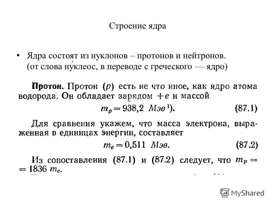 Строение ядра Ядра состоят из нуклонов – протонов и нейтронов. (от слова ну́клеос, в переводе с греческого ядро)