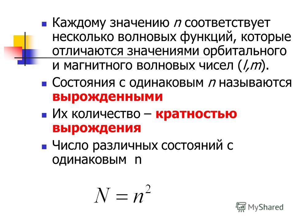 Каждому значению n соответствует несколько волновых функций, которые отличаются значениями орбитального и магнитного волновых чисел (l,m). Состояния с одинаковым n называются вырожденными Их количество – кратностью вырождения Число различных состояни