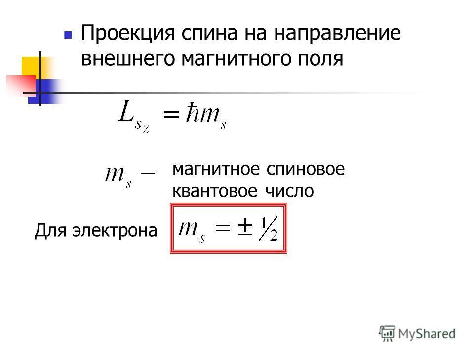 Проекция спина на направление внешнего магнитного поля магнитное спиновое квантовое число Для электрона