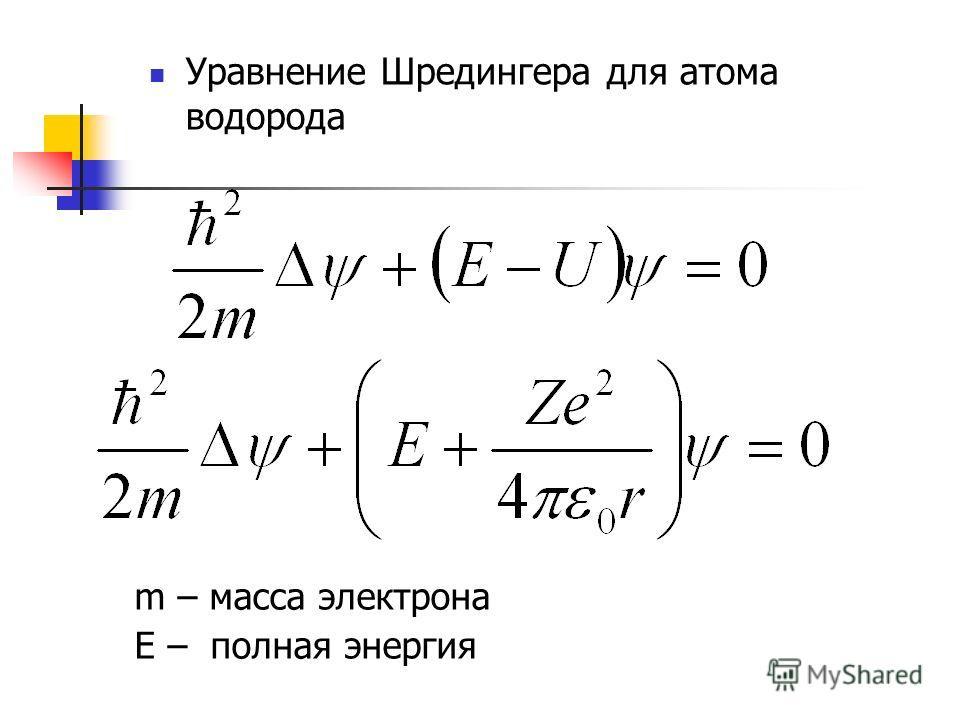 Уравнение Шредингера для атома водорода m – масса электрона Е – полная энергия