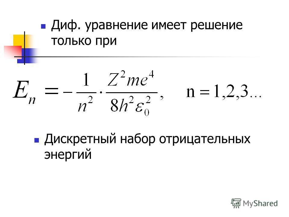 Диф. уравнение имеет решение только при Дискретный набор отрицательных энергий