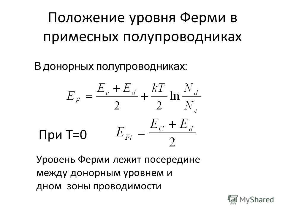 Положение уровня Ферми в примесных полупроводниках В донорных полупроводниках: При Т=0 Уровень Ферми лежит посередине между донорным уровнем и дном зоны проводимости
